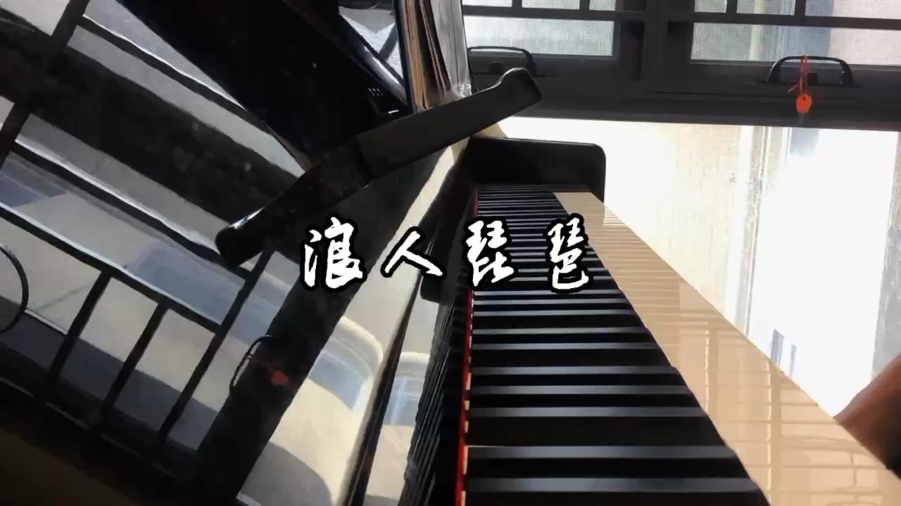《浪人琵琶》唯美钢琴版(周安老师)演奏视频