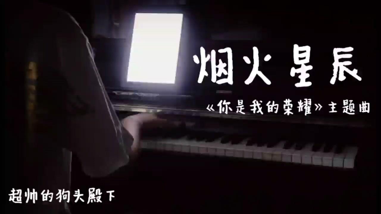 《你是我的荣耀》主题曲 让我们一起冲上王者50星⭐演奏视频
