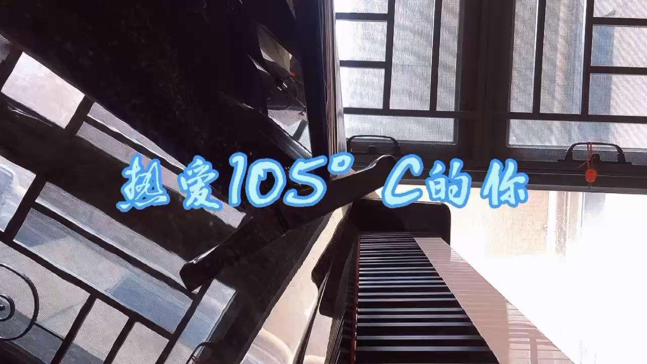 热爱105°C的你 - 阿肆  完美还原带歌词  吴凌云钢琴完美演奏版演奏视频