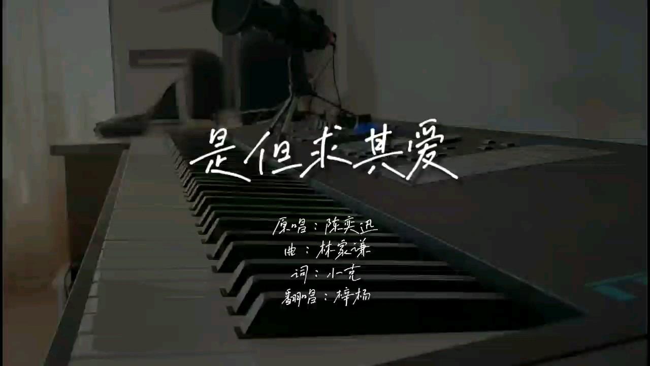 是但求其爱 (粤语) #陈奕迅演奏视频