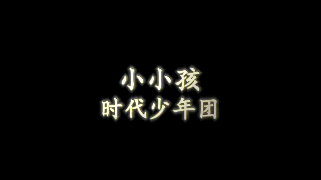 【钢琴史诗级还原】小小孩-TNT时代少年团演奏视频