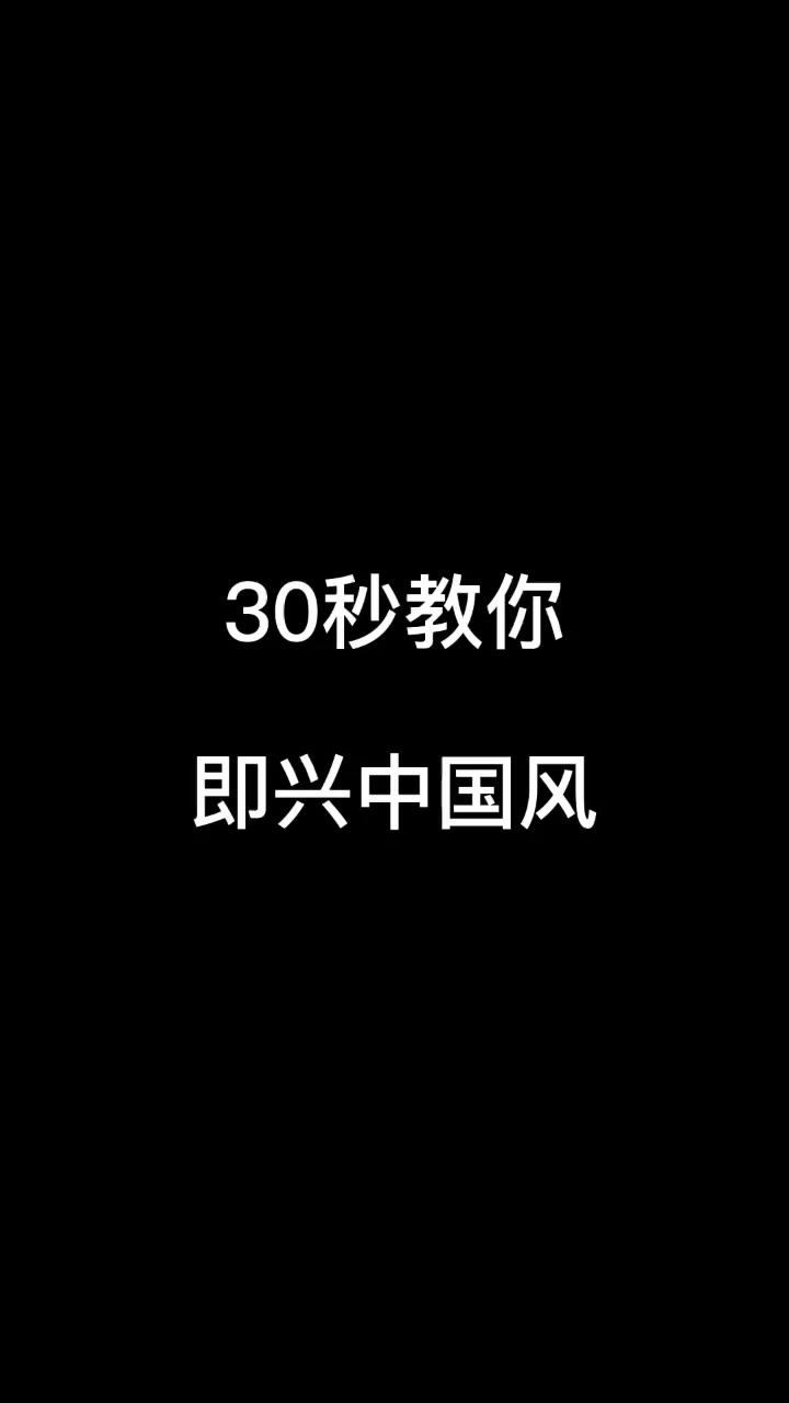 30秒教你即兴中国风😂😂演奏视频