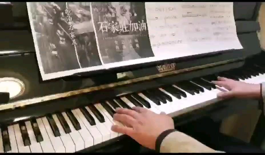 本网第一个按原谱演奏的,年前为闹疫情的石家庄鼓劲加油所弹奏!演奏视频
