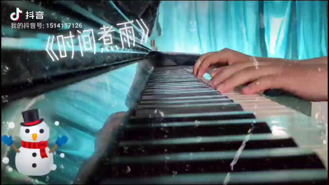 时间煮雨 初学者完美版演奏视频