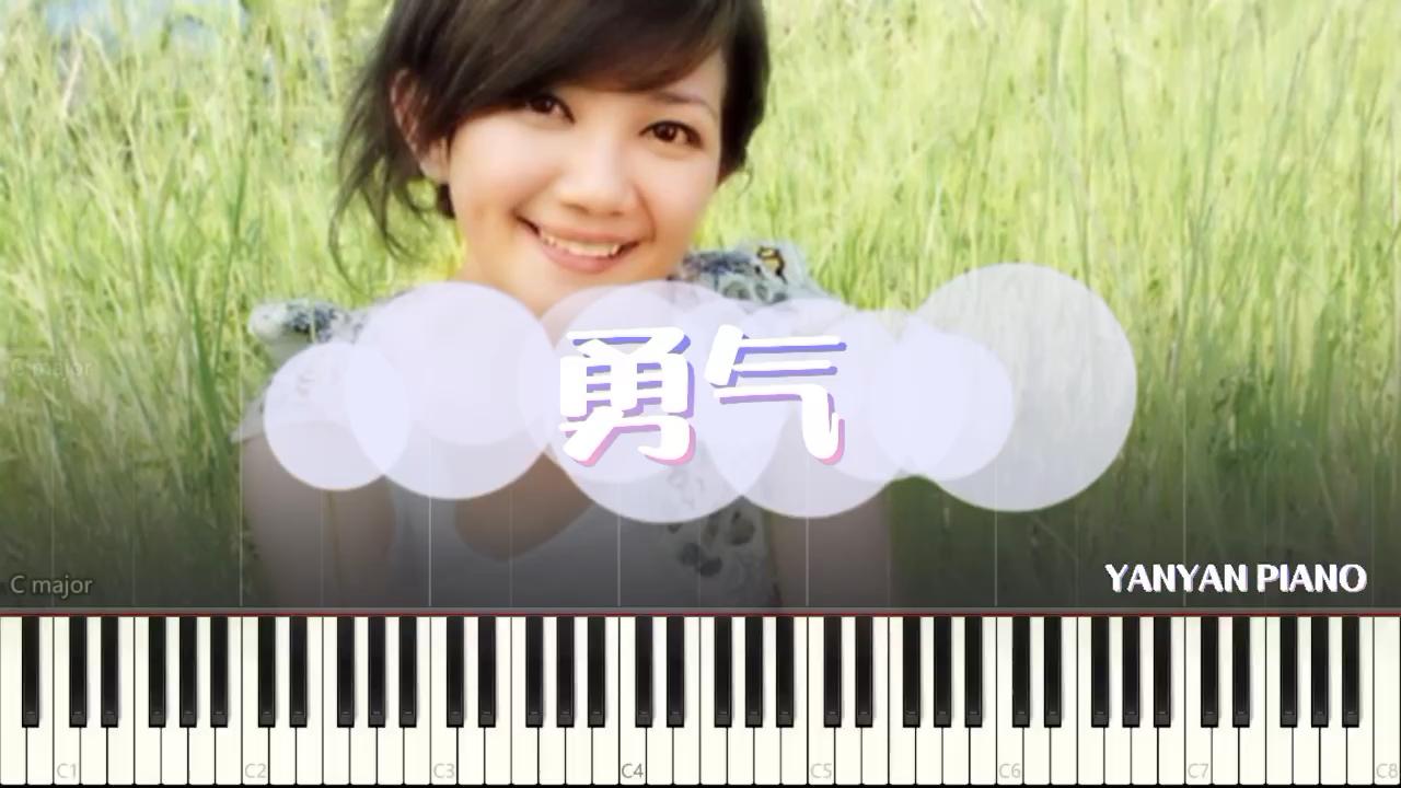 好听易弹【勇气】梁静茹演奏视频