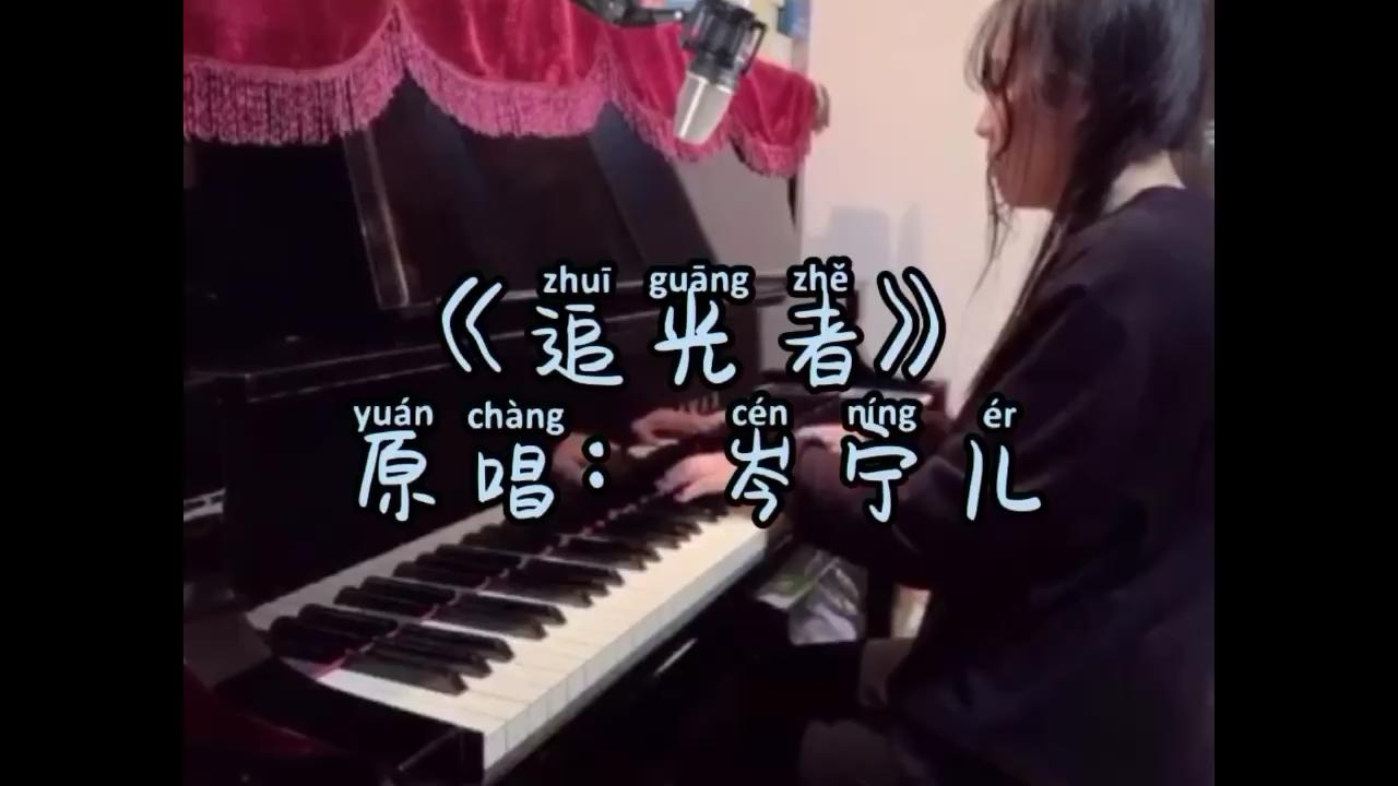 《追光着》钢琴弹唱演奏视频