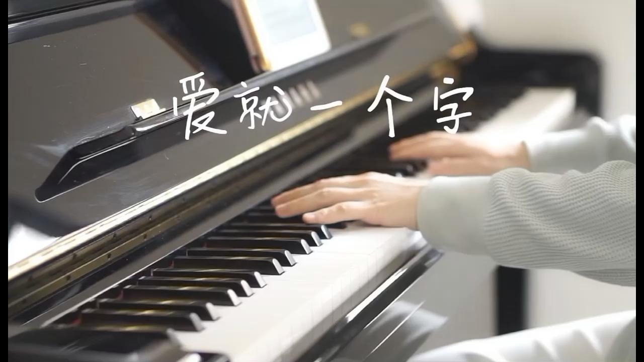《爱就一个字》唯美高度还原-Cuppix编配(王赫野)演奏视频