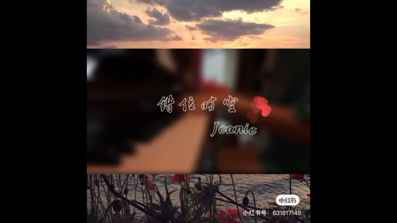 《错位时空》艾辰C调初学者简单版演奏视频