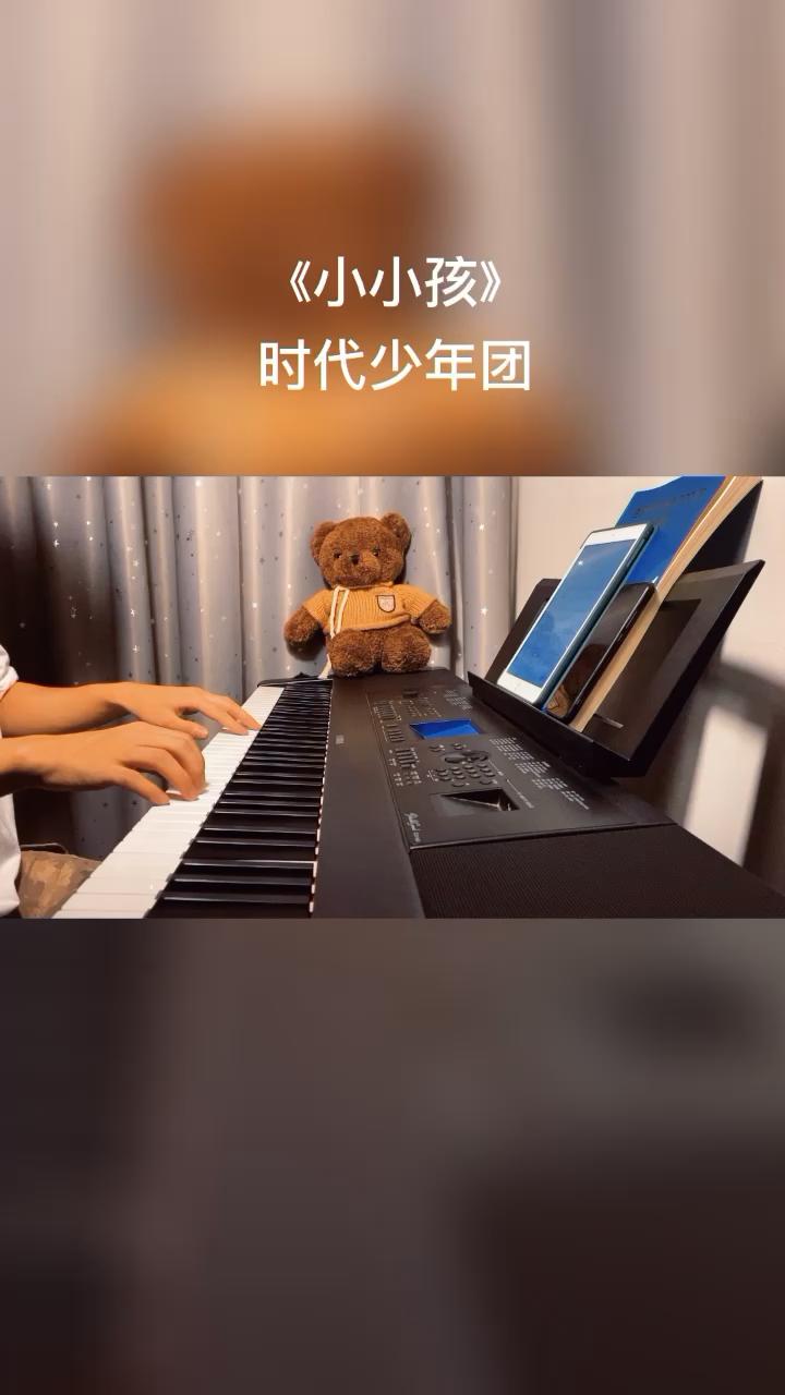 时代少年团-C《小小孩》(全新精编+完整版)演奏视频