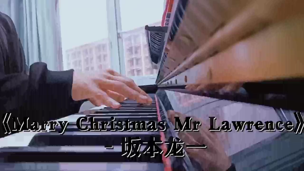 《Merry Christmas Mr.Lawerence》圣诞快乐劳伦斯先生演奏视频