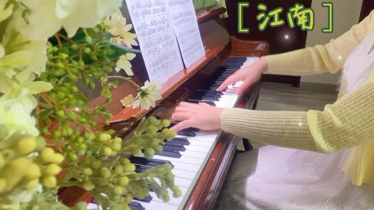 江南演奏视频