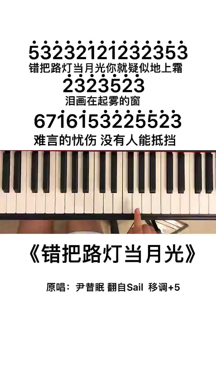 《错把路灯当月光》钢琴简谱教程演奏视频