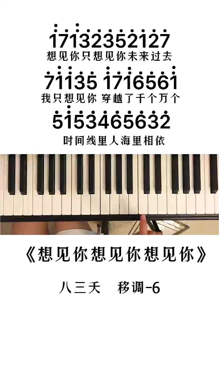 《想见你想见你想见你》钢琴简谱教程演奏视频