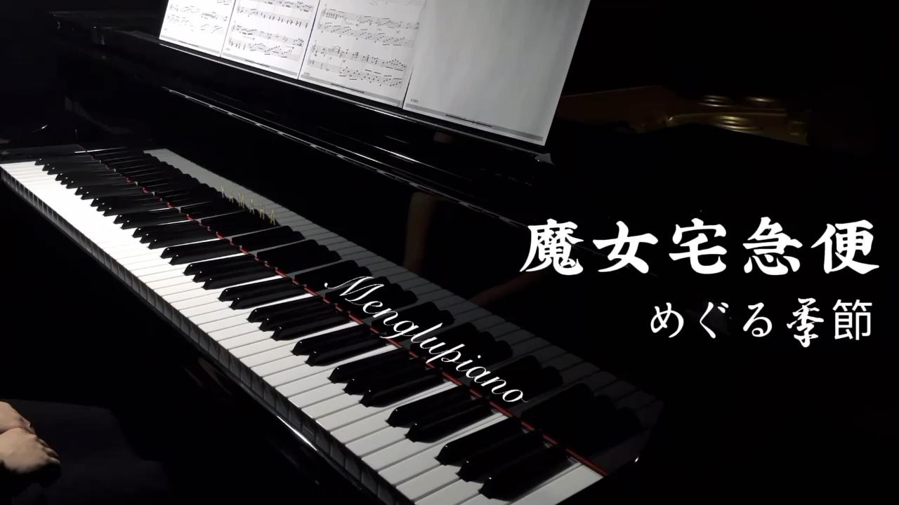 久石让的音乐总是那么纯粹,主旋律在不同八度上的重复,却有不一样的感受演奏视频