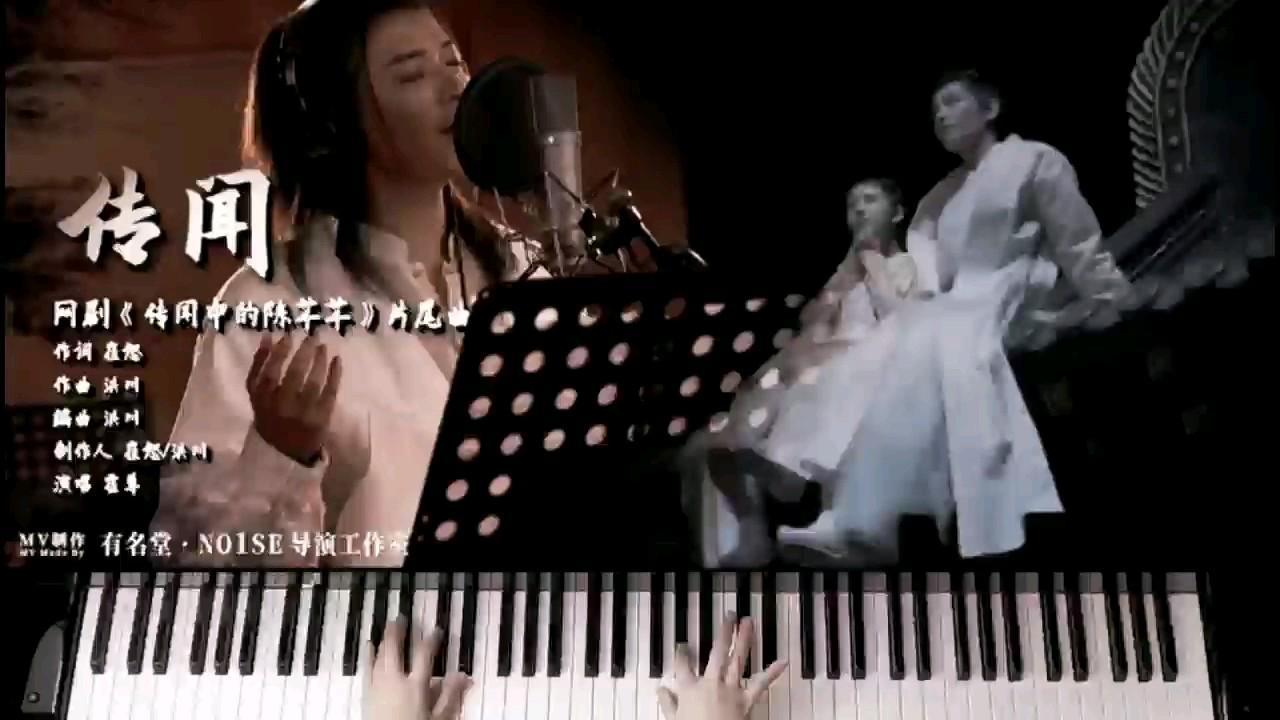 《传闻》传闻中的陈芊芊改编钢琴曲演奏视频
