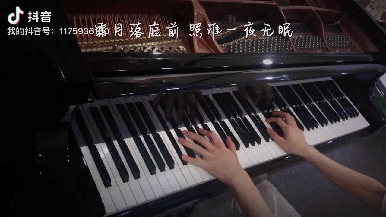 钢琴演奏 原调 是七叔呢 <半生雪>演奏视频