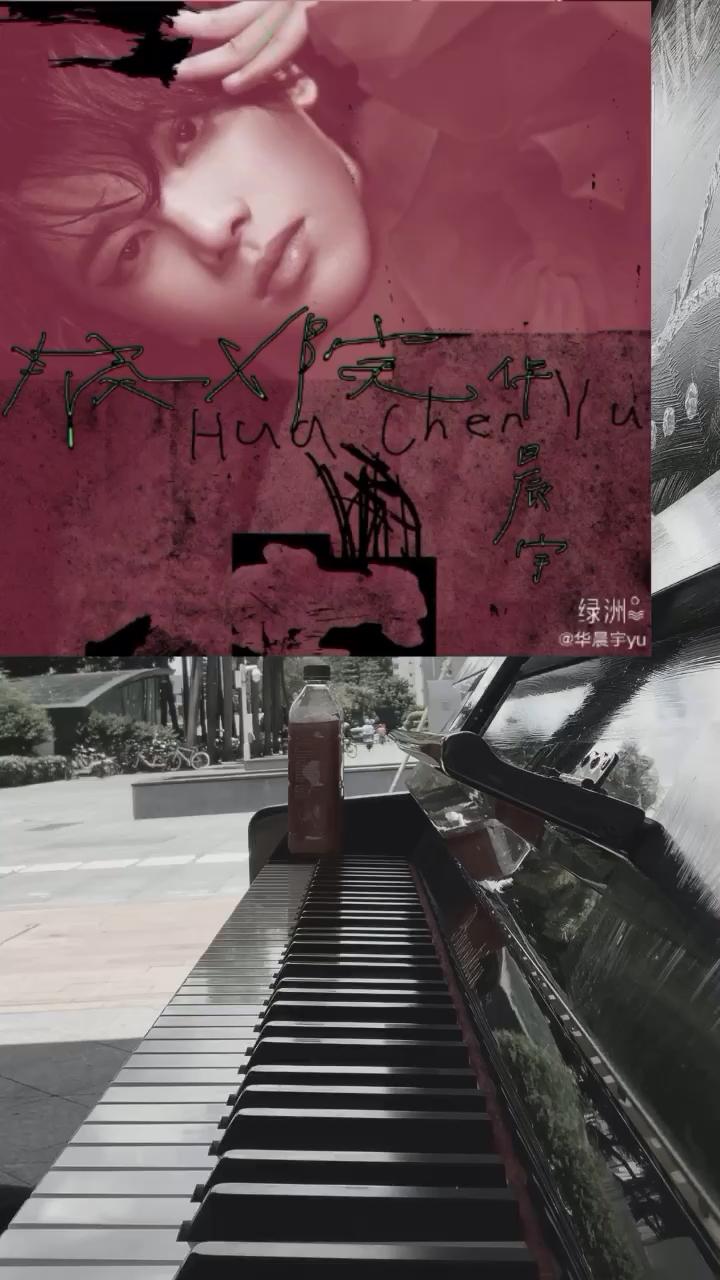 街头钢琴随手rap《疯人院》-华晨宇演奏视频