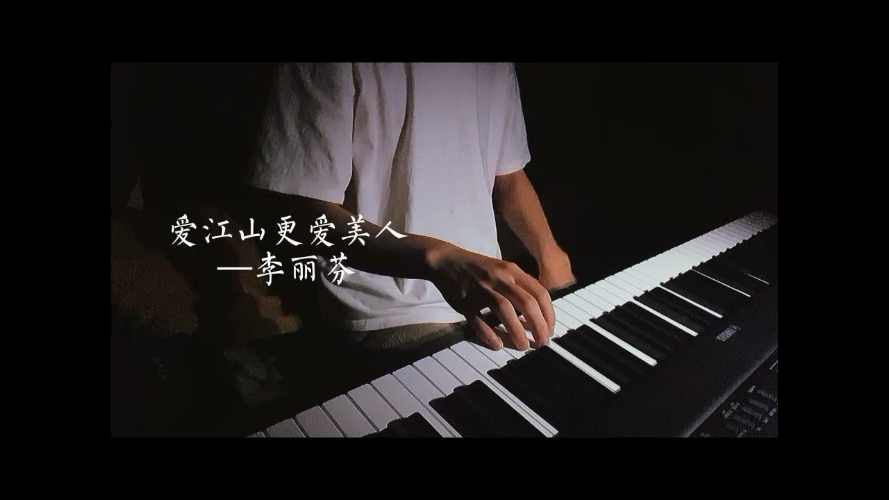 爱江山更爱美人演奏视频