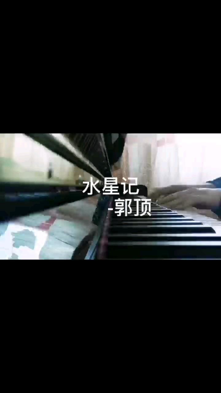 水星记 独奏演奏视频