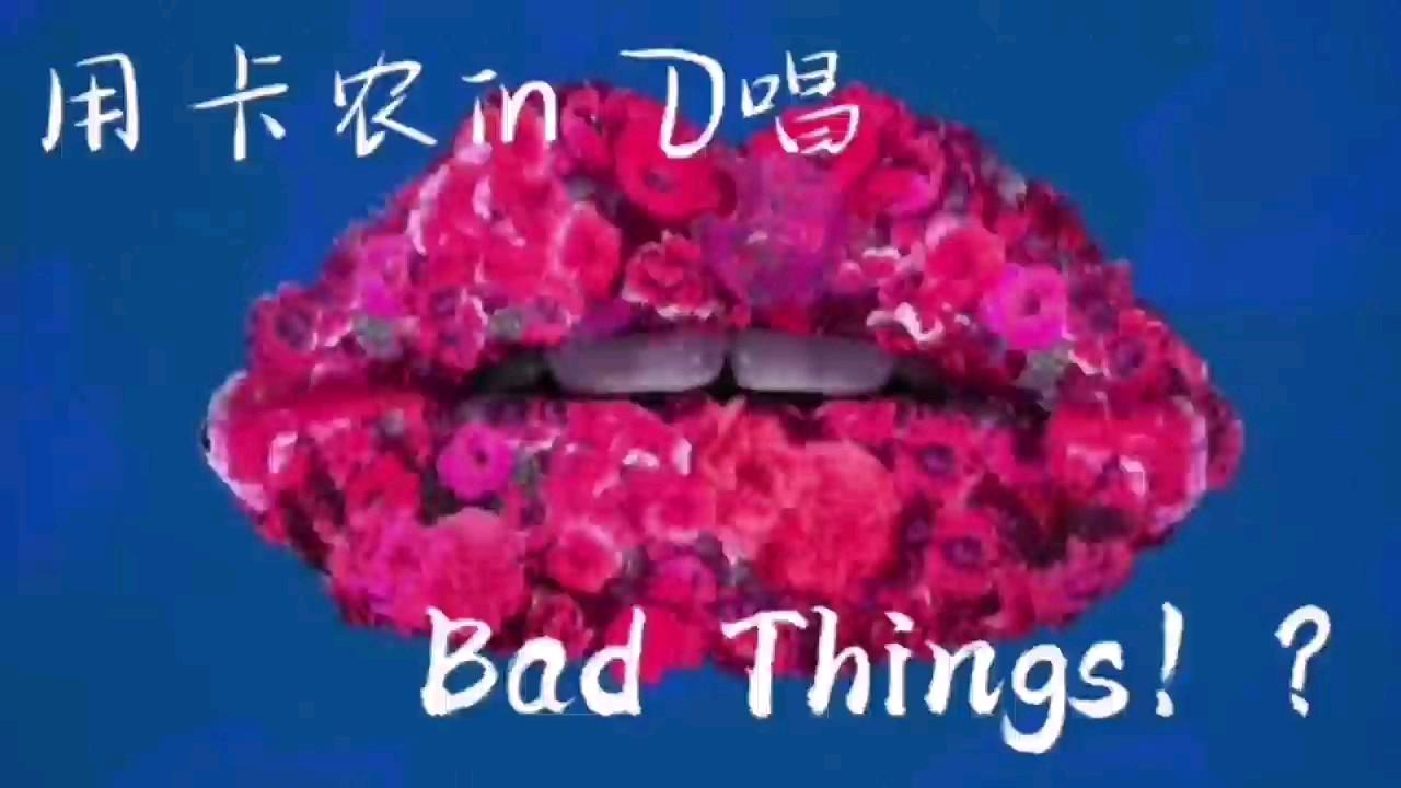 用卡农唱Bad Things(cover:卡妹&枪爷演奏视频