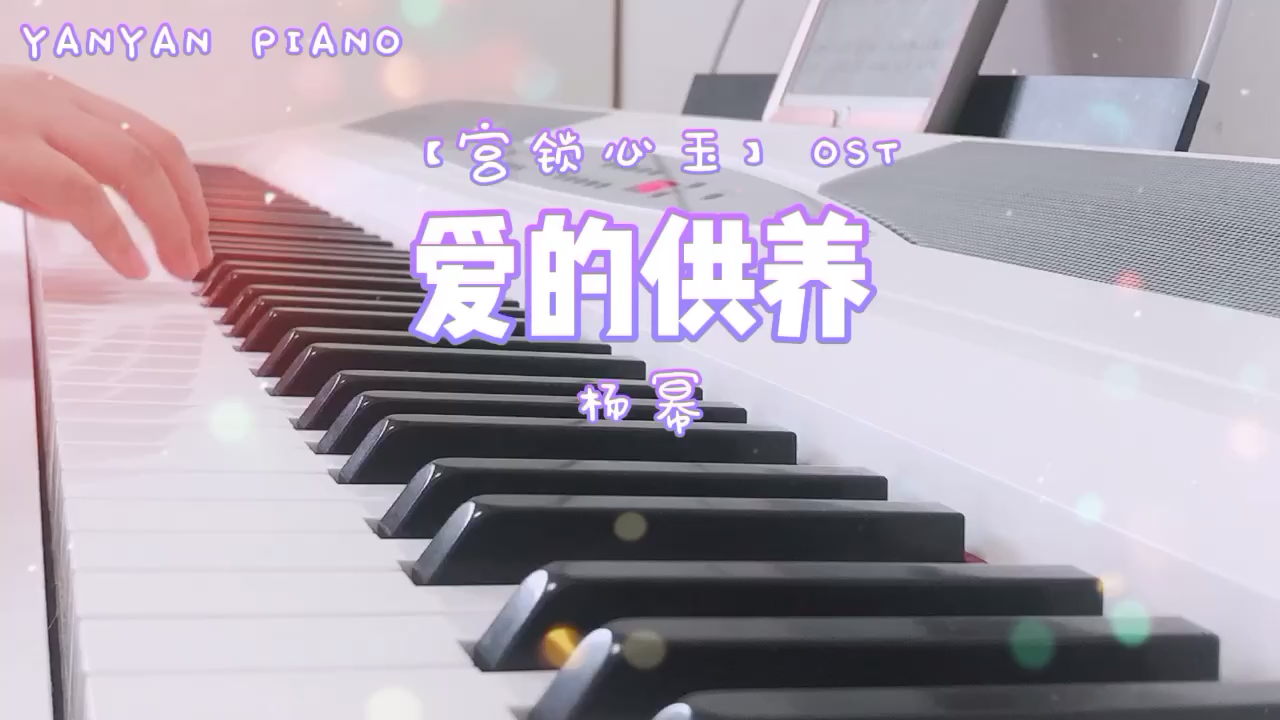 杨幂 爱的供养 宫锁心玉OST演奏视频