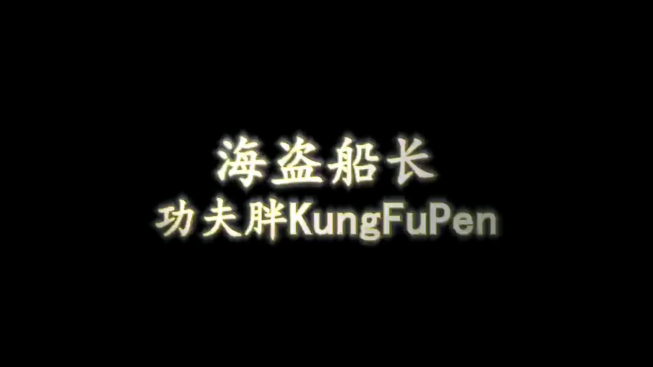 【钢琴神还原】海盗船长-功夫胖KungFuPen演奏视频