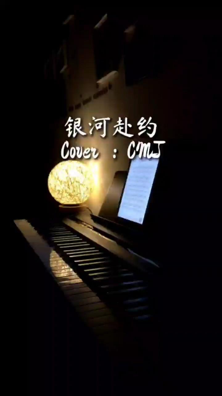 CMJ - 银河赴约(高度还原版)演奏视频
