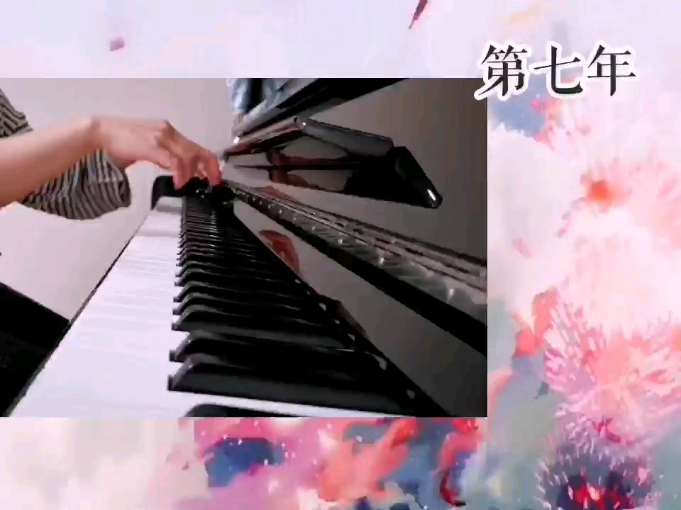 用钢琴又弹了一次,还是很喜欢这首歌啊~~~演奏视频