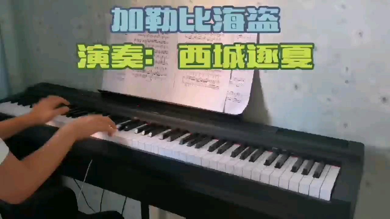 砸琴,费手,错了好几个音😭😭😭演奏视频