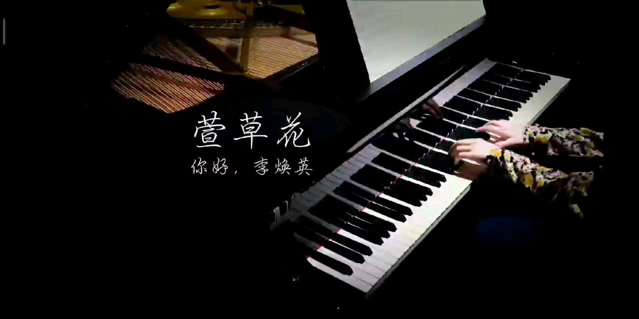 萱草花-最抒情动听唯美版本演奏视频