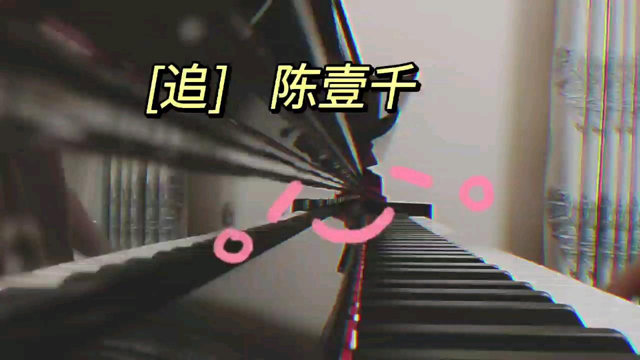 你的方向就是我飞跃的地方演奏视频