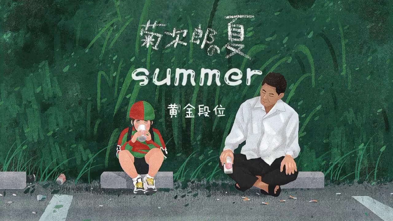天这么冷,听点夏天的旋律🎶演奏视频