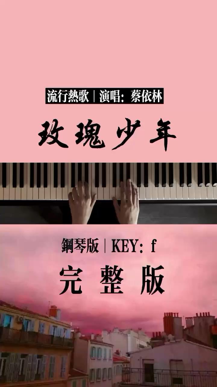 《玫瑰少年》钢琴完美改编版——音频为自己演奏原声——主页有完整演奏视频演奏视频