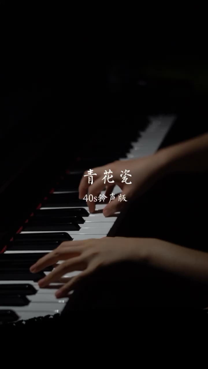伴奏版40s版本演奏视频