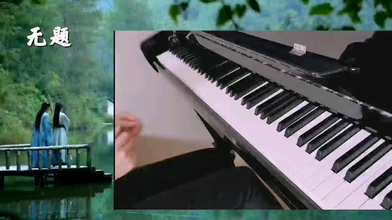 温周主题曲之二~没有弹出这首歌的仙气飘飘~不重要,开心就好( ˘o˘ )♪演奏视频