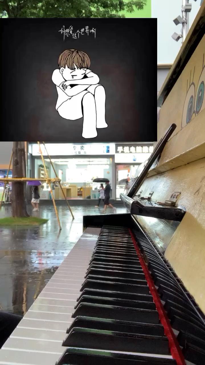 雨中街头随手再弹《好想爱这个世界啊》,雨天挺衬花花的这首歌…🌧️演奏视频