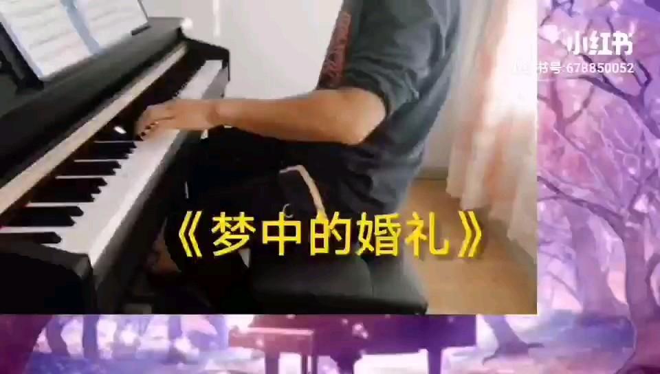 第一首学会的钢琴曲演奏视频