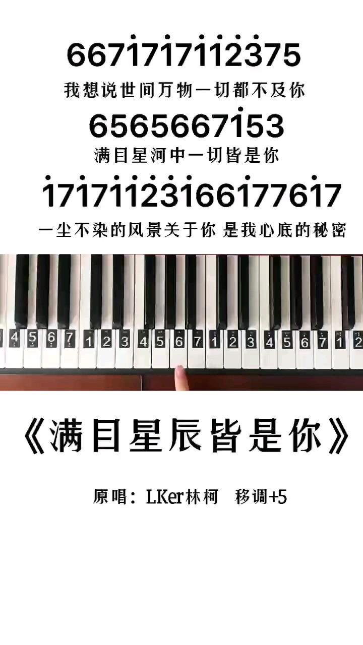 《满目星辰皆是你》钢琴简谱教程演奏视频