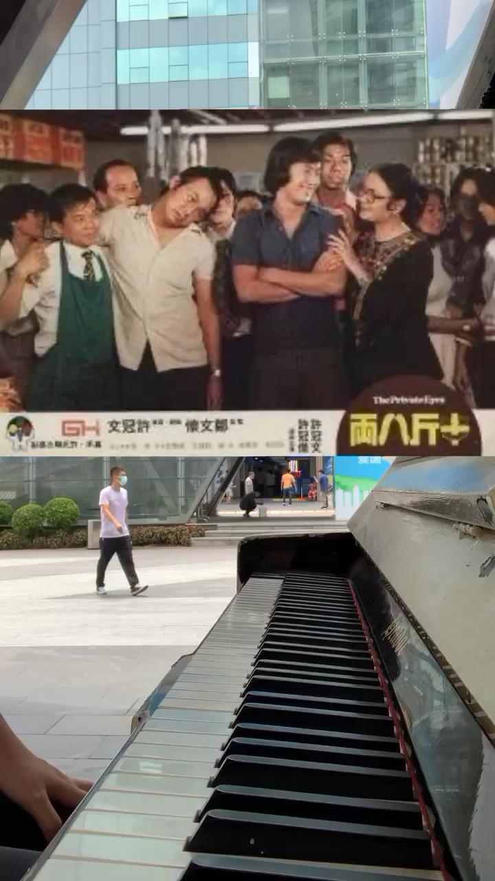 街头钢琴随手即兴许冠杰《半斤八两》,粤语经典系列~演奏视频