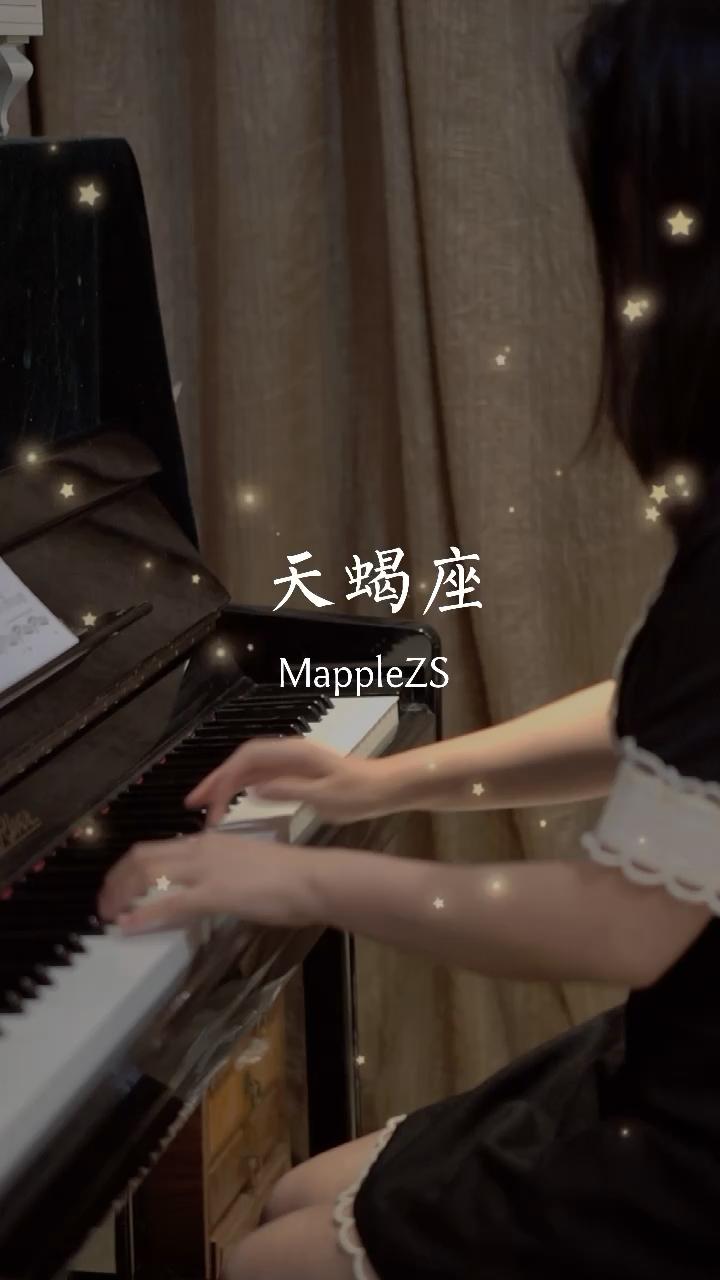 【星座专属音乐】更多欢迎查看我主页哦~演奏视频