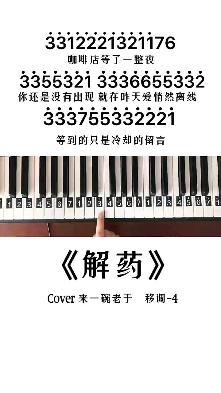 《解药》钢琴简谱教程演奏视频