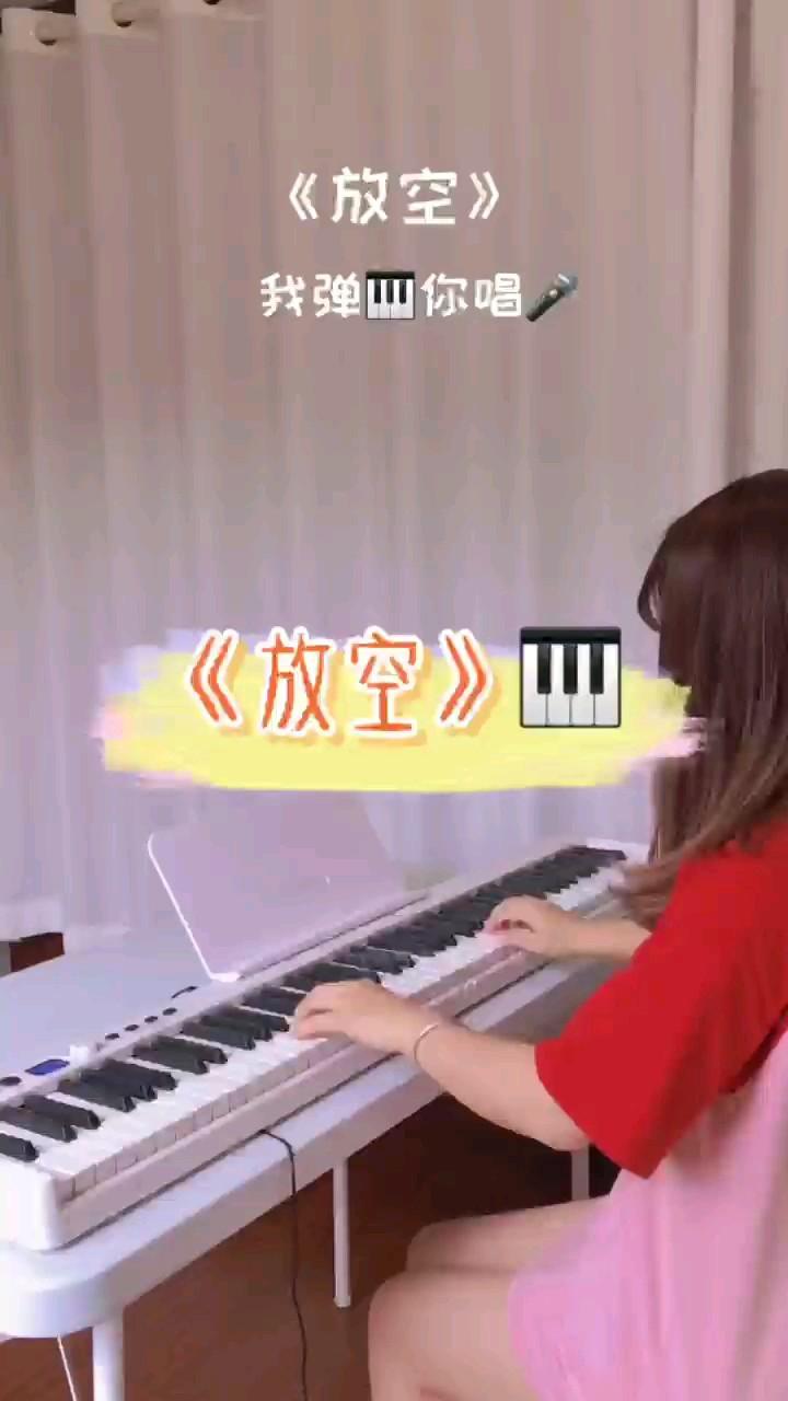 《放空》钢琴弹奏演奏视频