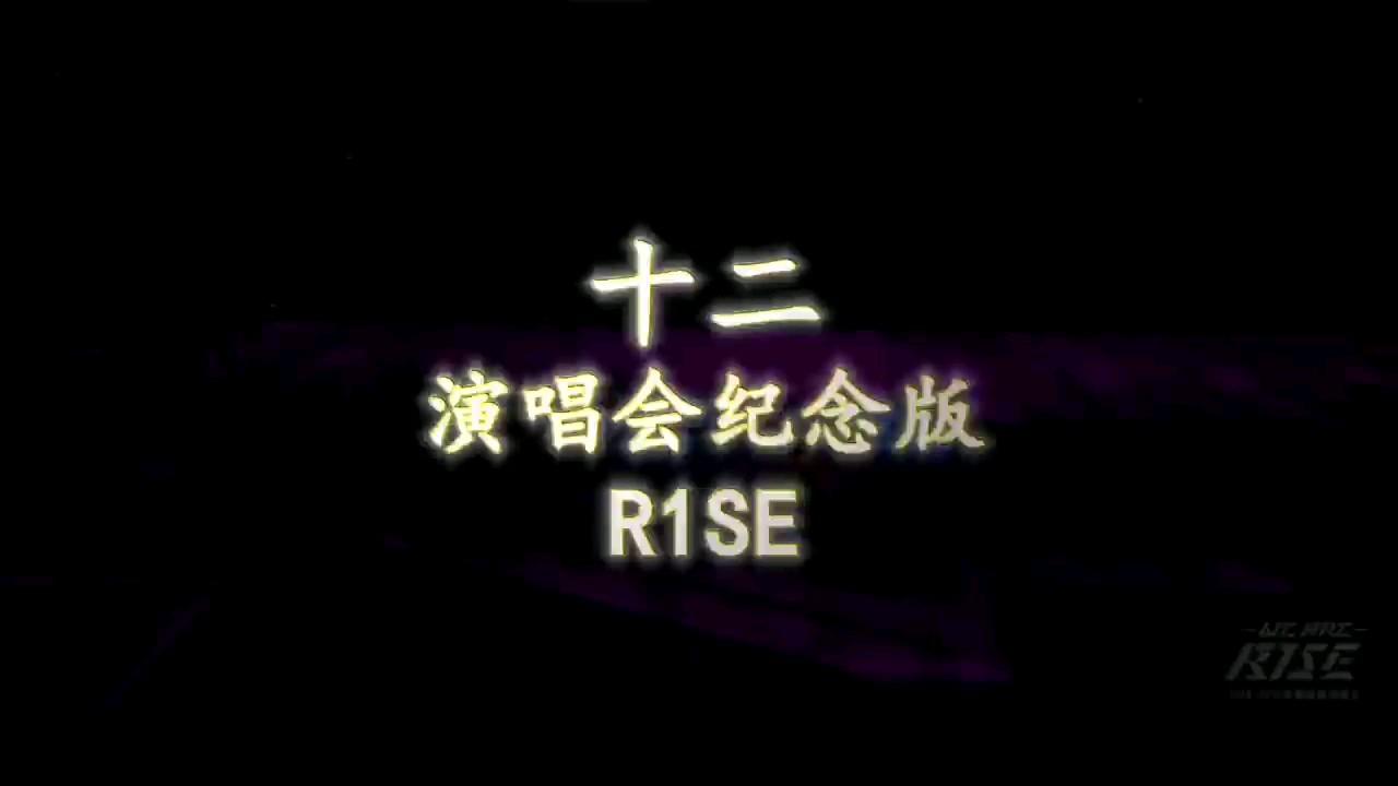 【钢琴神还原】十二-R1SE演唱会版演奏视频