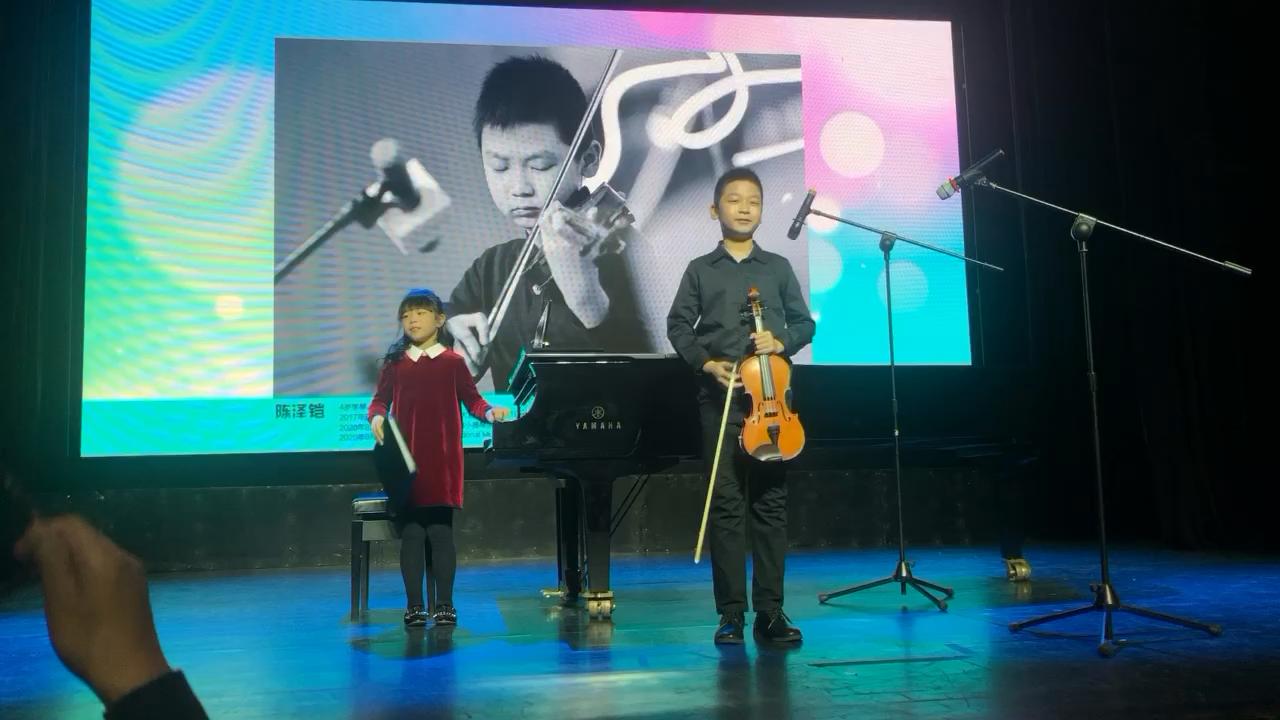 九岁 小提琴钢琴重奏《爱的致意》演奏视频