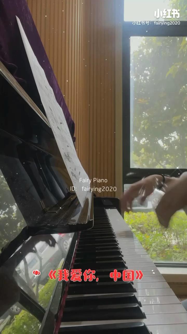 《我爱你中国》钢琴弹奏演奏视频