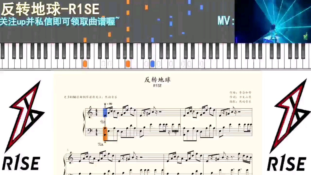 【钢琴神还原】R1SE-反转地球演奏视频