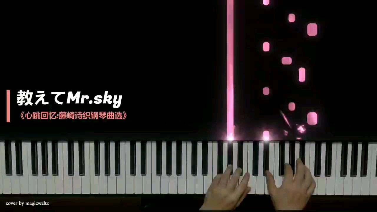 Teach me, Mr. sky #特效钢琴 by magicwaltz演奏视频