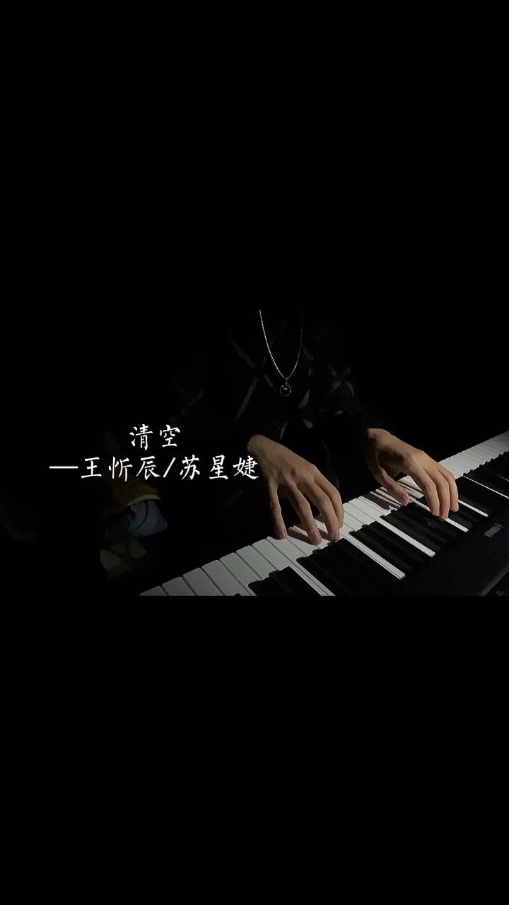 E调-《清空》(原曲和弦+公式化伴奏+完整版)演奏视频