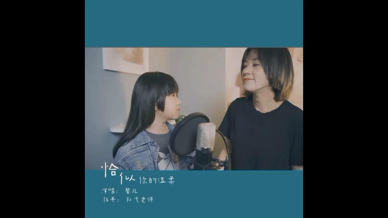 童声版《恰似你的温柔》演奏视频