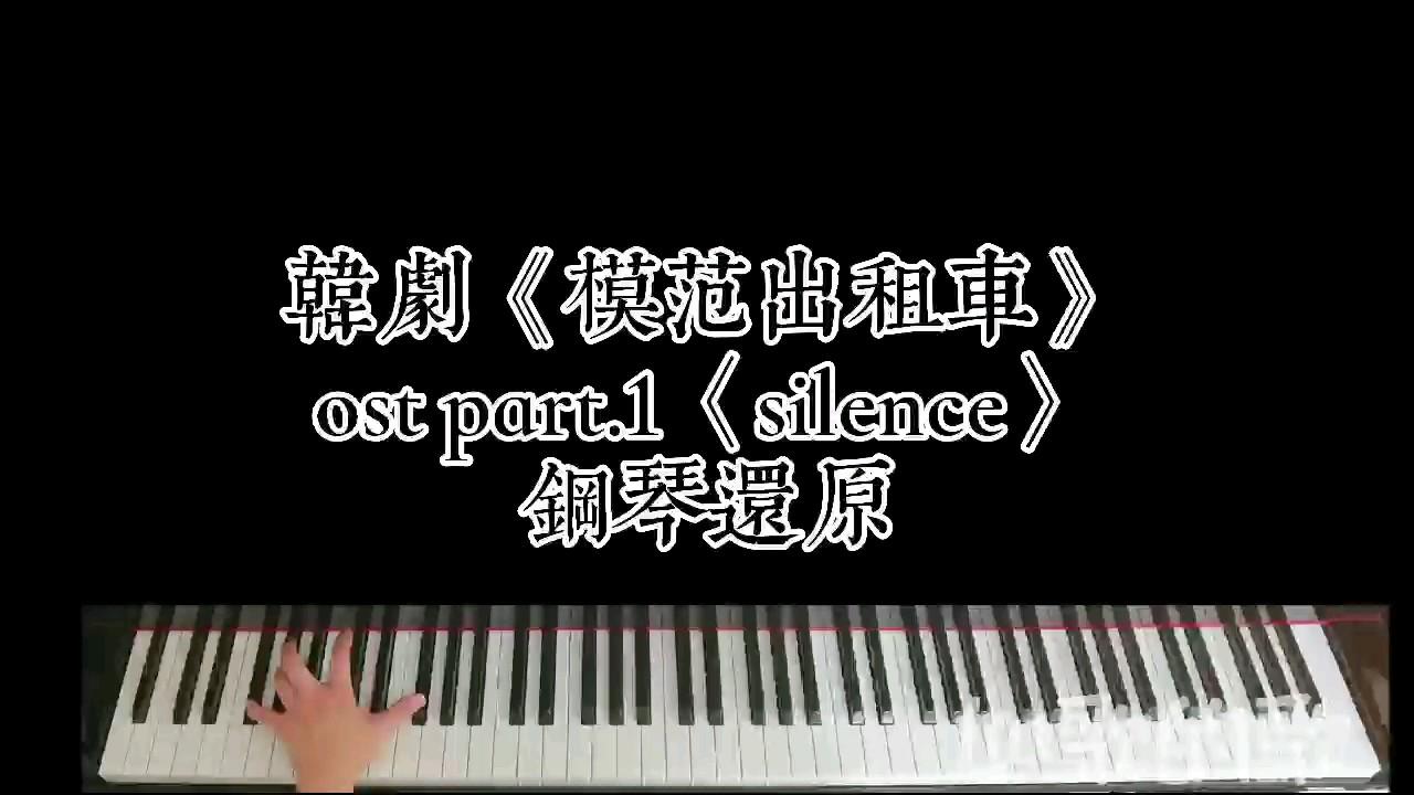 用强音写出的silence,是在爽了。演奏视频